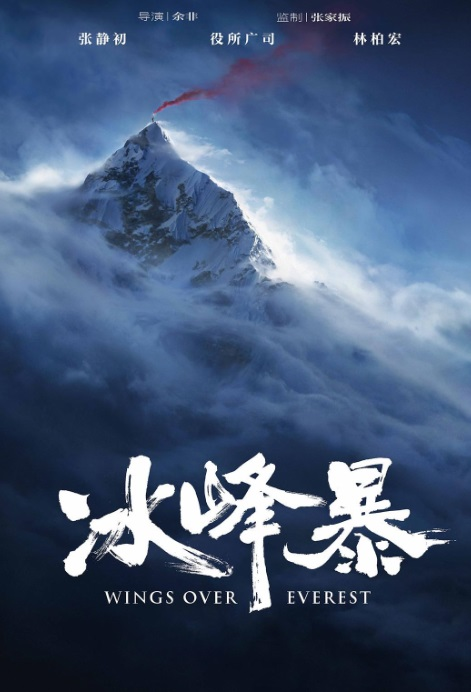 Wings Over Everest Movie Poster, 冰峰暴 2018 Chinese film