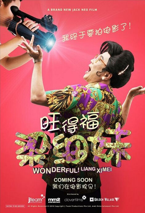 Wonderful! Liang Xi Mei Movie Poster, 旺得福梁细妹 2018 Singapore film