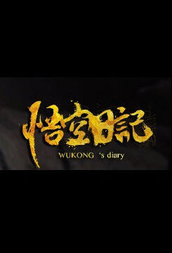 Wukong's Diary 2 Movie Poster, 悟空日记2西行篇 2018 Chinese film
