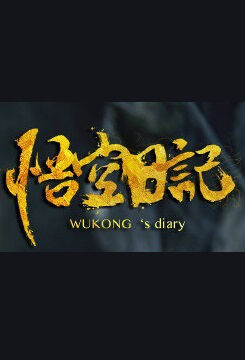 Wukong's Diary 3 Movie Poster, 悟空日记3妖猴篇 2018 Chinese film