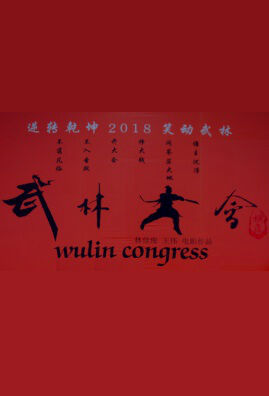 Wulin Congress Movie Poster,  武林大会 2018 Chinese film
