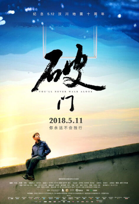 You'll Never Walk Alone Movie Poster, 破门 2018 Chinese film