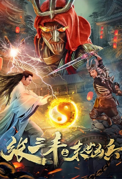 Zhang Sanfeng Movie Poster, 张三丰之末世凶兵 2018 Chinese film