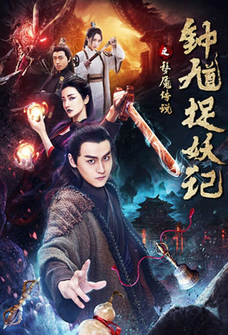 Zhong Kui Catches the Demon Movie Poster,  钟馗捉妖记之梦魇传说 2018 Chinese film