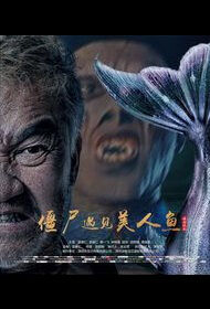 Zombie Meets the Mermaid Movie Poster, 僵尸遇上美人鱼 2018 Chinese film
