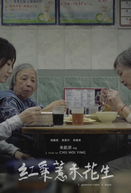 3 Generations 3 Days Movie Poster, 紅棗薏米花生 2019 Hong Kong Film