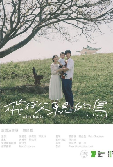 A Bird Goes By Movie Poster, 飛往父親的鳥 2019 Hong Kong Film