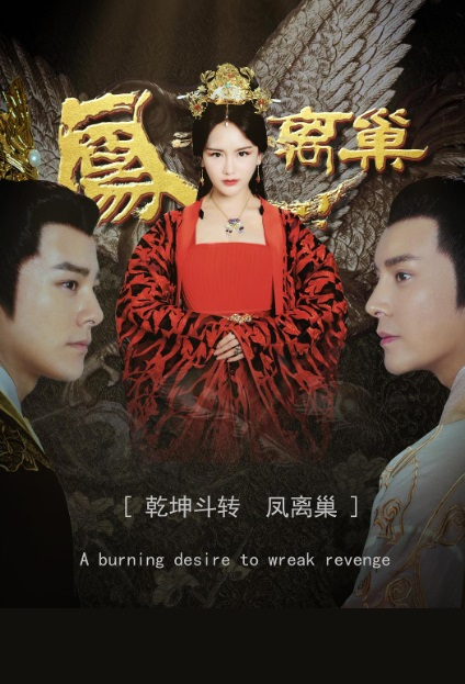 A Burning Desire to Wreak Revenge Movie Poster, 乾坤斗转凤离巢 2019 Chinese film