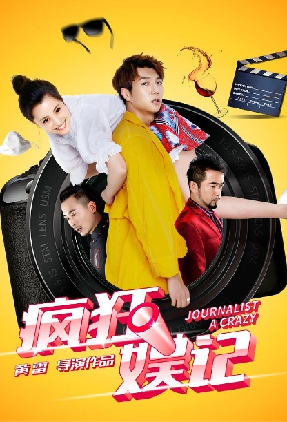 A Crazy Journalist Movie Poster,  疯狂娱记 2019 Chinese film