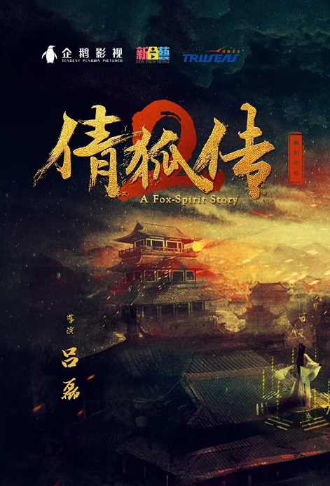 A Fox-Spirit Story 2 Movie Poster, 倩狐传2 2019 Chinese film