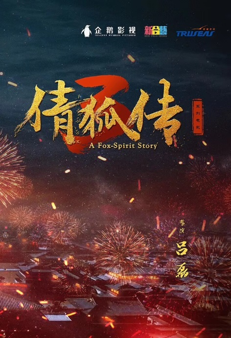 A Fox-Spirit Story 3 Movie Poster, 倩狐传3 2019 Chinese film