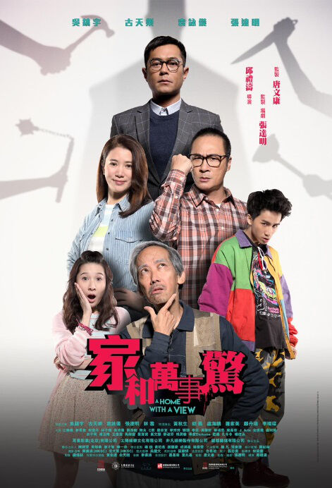 A Home with a View Movie Poster, 家和萬事驚 2019 Hong Kong film