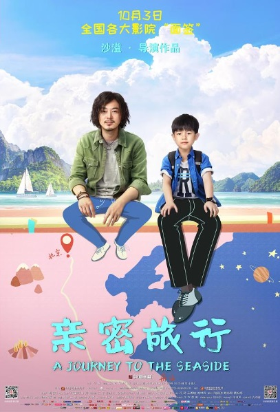 A Journey to the Seaside Movie Poster, 亲密旅行 2019 Chinese film