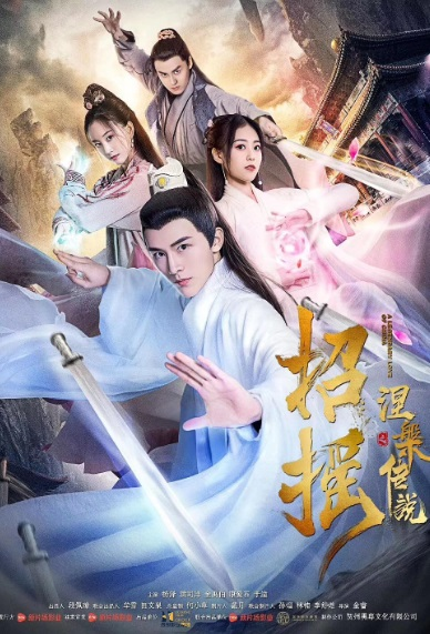 A Legendary Love of China Movie Poster, 招摇之涅槃传说 2019 Chinese film