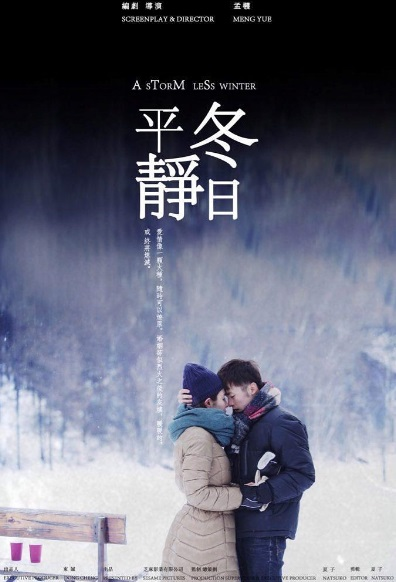 A Storm Less Winter Movie Poster, 平静冬日 2019 Chinese film