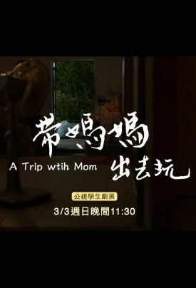 A Trip with Mom Movie Poster, 帶媽媽出去玩 2019 Taiwan film