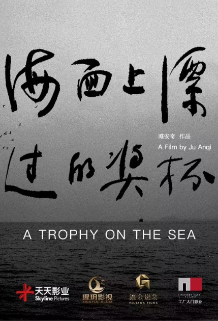 A Trophy on the Sea Movie Poster, 海面上漂过的奖杯 2019 Chinese film