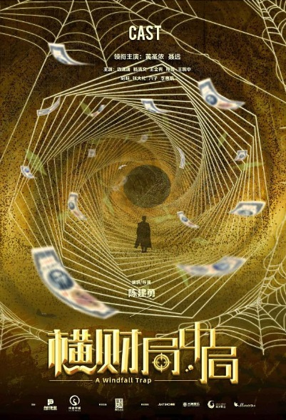A Windfall Trap Movie Poster, 横财局中局 2019 Chinese film