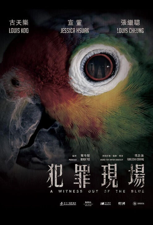 A Witness Out of the Blue Movie Poster, 犯罪現場 2019 Hong Kong film