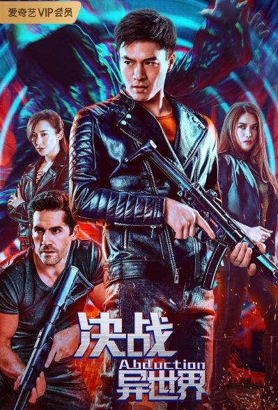 Abduction Movie Poster, 生死鬼蜮 2019 Chinese film