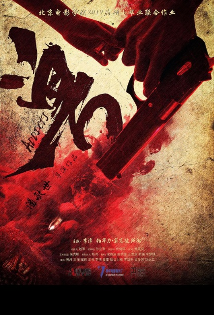 Addicts Movie Poster, 兽 2019 Chinese film