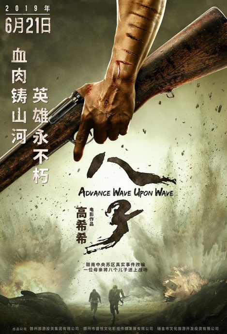 Advance Wave Upon Wave Movie Poster, 八子 2019 Chinese film
