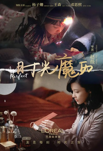 Age Perfect Movie Poster, 时光魔历 2019 Chinese movie