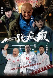 All the Way Crazy Movie Poster, 一路疯癫 2019 Chinese film