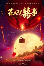 All's Well End's Well Movie Poster, 花田喜事 2019 Chinese film