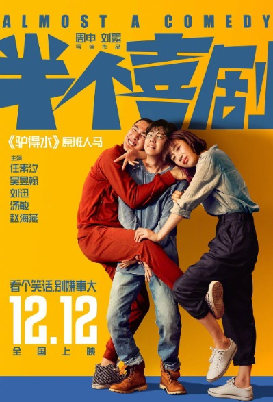 Almost a Comedy Movie Poster, 半个喜剧 2019 Chinese film