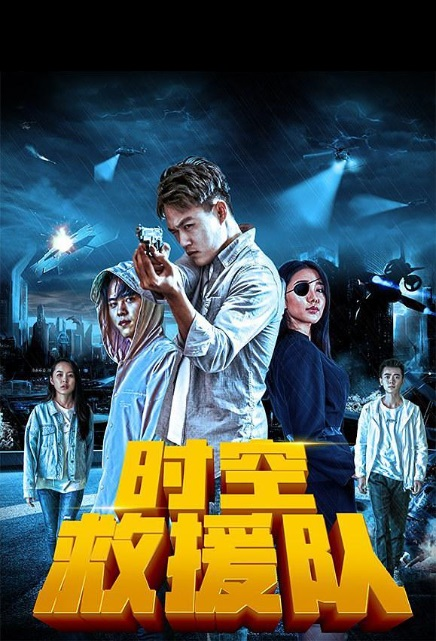 Alter Ego Movie Poster, 时空救援队 2019 Chinese film