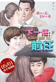 Always Miss You Movie Poster, 下一任:前任 2019 Chinese film
