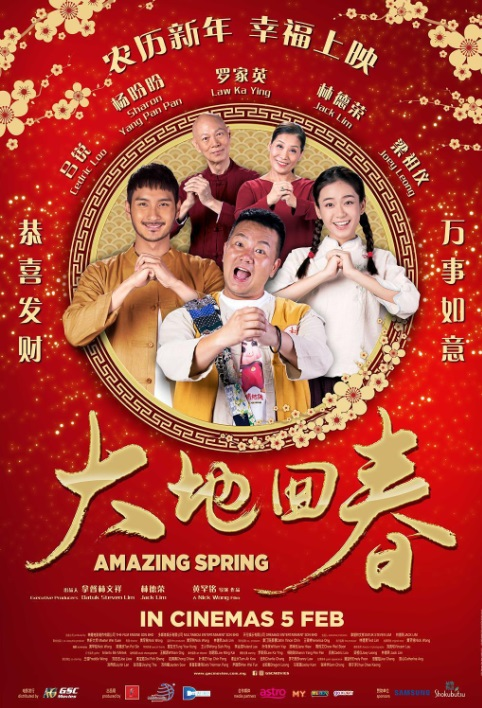 Amazing Spring Movie Poster, 大地回春 2019 Chinese film