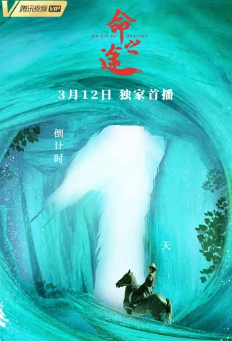 An Air of Destiny Movie Poster, 命之途 2019 Chinese film