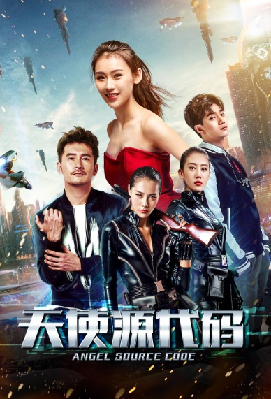 Angel Source Code Movie Poster, 天使源代码 2019 Chinese film