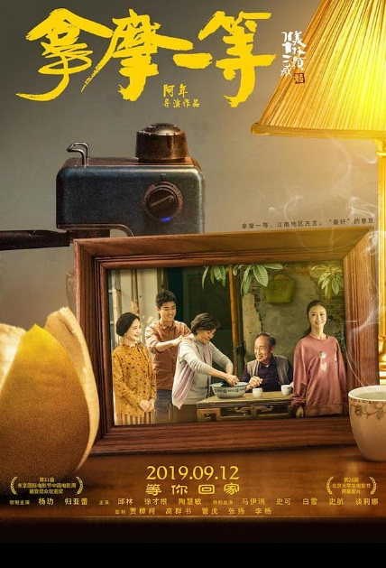 As Scent Passes Movie Poster, 拿摩一等 2019 Chinese film