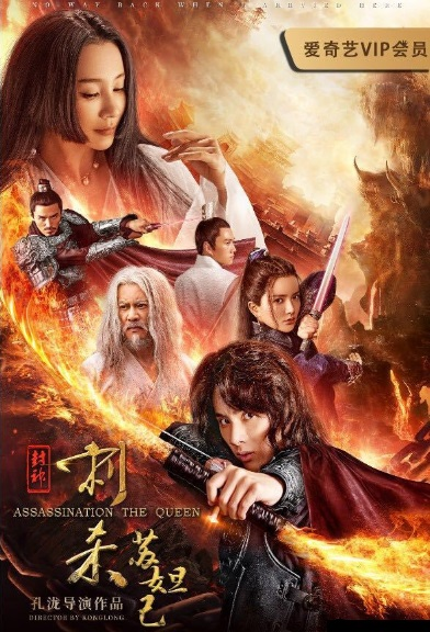 Assassination, the Queen Movie Poster, 封神:刺杀苏妲己 2019 Chinese film