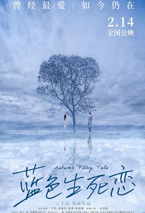 Autumn Fairy Tale Movie Poster, 蓝色生死恋 2019 Chinese film