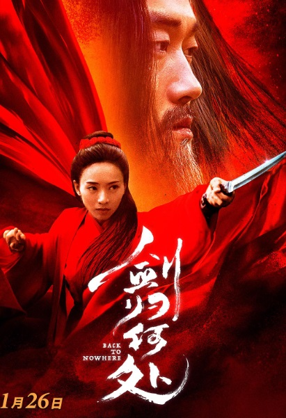 Back to Nowhere Movie Poster, 剑归何处 2019 Chinese movie