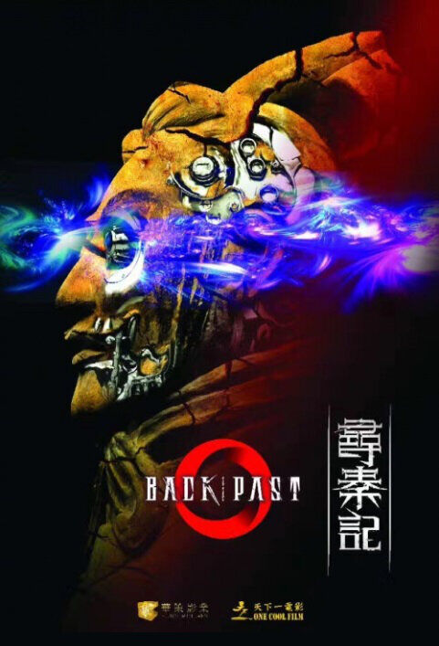 Back to the Past Movie Poster, 尋秦記 2019 Chinese Hong Kong film