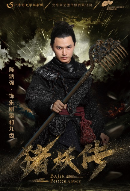 Bajie Biography Movie Poster, 猪妖传 2019 Chinese film