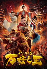 Bajie Subdues Demons 2 Movie Poster, 八戒降魔2万妖之王 2019 Chinese film