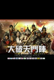 Battle Between Song and Liao Dynasties Movie Poster, 大破天门阵 2019 Chinese film