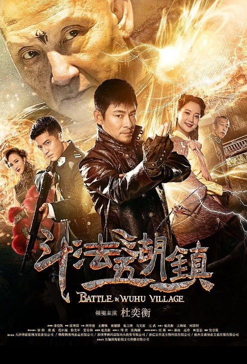 Battle in Wuhu Village Movie Poster, 斗法五湖镇 2019 Chinese film