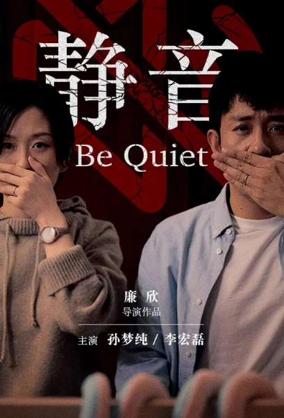 Be Quiet Movie Poster, 静音 2019 Chinese film