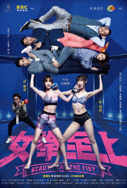Beauty and the Fist Movie Poster, 女拳至上 2019 Taiwan film