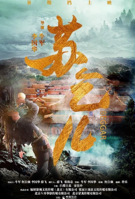 Beggar Movie Poster, 醉侠苏乞儿 2019 Chinese film