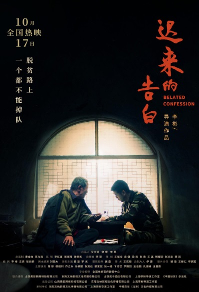 Belated Confession Movie Poster, 迟来的告白 2019 Chinese film