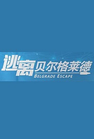 Belgrade Escape Movie Poster, 逃离贝尔格莱德 2019 Chinese film