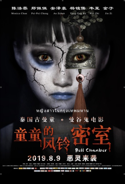 Bell Chamber Movie Poster, 童童的风铃密室 2019 Chinese film
